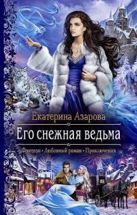 Снежная сказка #1. Его снежная ведьма