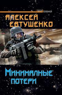 Аудиокнига Отряд Контрольное измерение Евтушенко Алексей  Минимальные потери