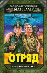 Аудиокнига Отряд Контрольное измерение Евтушенко Алексей  Контрольное измерение