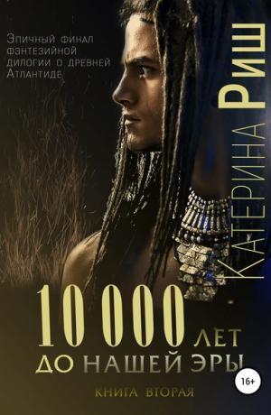 10000 лет до нашей эры #2