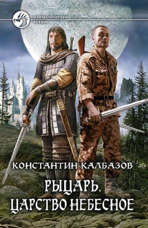 Рыцарь #1. Царство Небесное