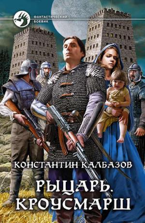 Рыцарь #3. Кроусмарш