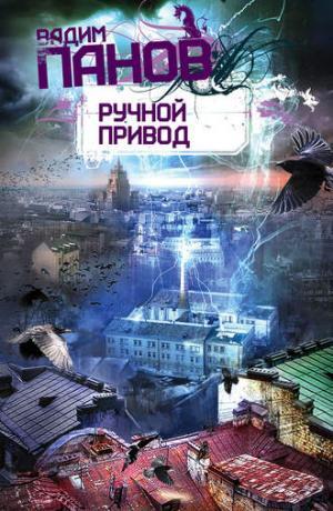 La Mystique De Moscou #3. Ручной Привод