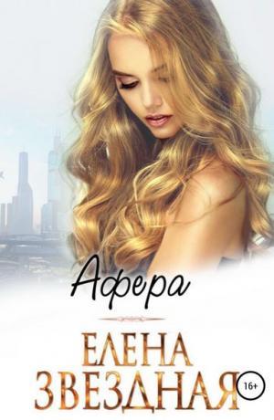 Афера