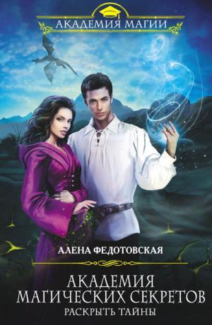 Академия магических секретов #2. Раскрыть тайны