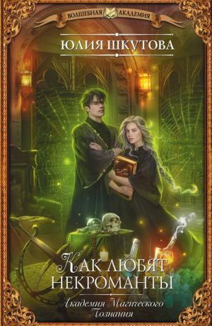 Академия Магического Познания #2. Как любят некроманты