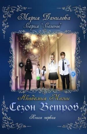 Сезоны #1. Академия магии