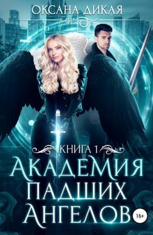 Академия Падших Ангелов #1