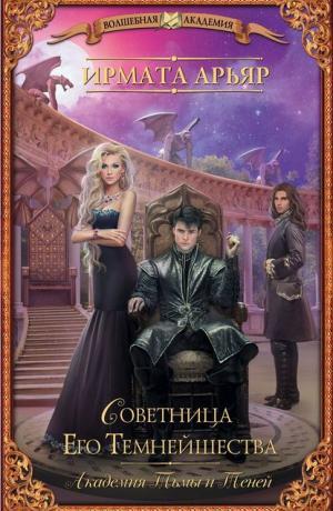 Академия Тьмы и Теней #2. Советница Его Темнейшества