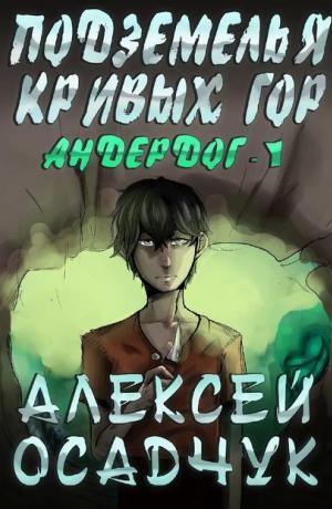 Андердог #1. Подземелья Кривых гор
