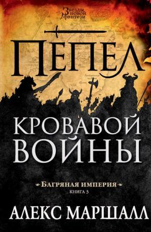 Багряная империя #3. Пепел кровавой войны