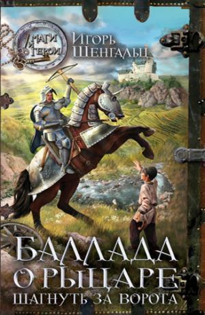 Баллада о рыцаре #1. Шагнуть за ворота