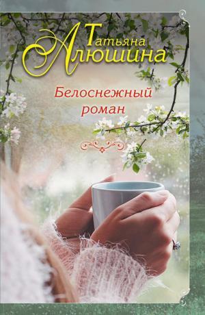 Белоснежный роман