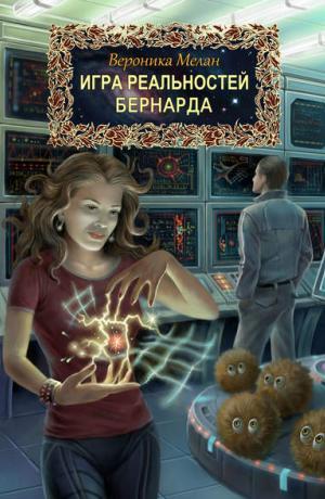 Игра Реальностей #2. Бернарда