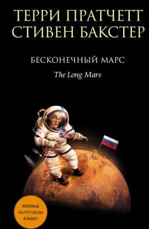 Бесконечная земля #3. Бесконечный Марс