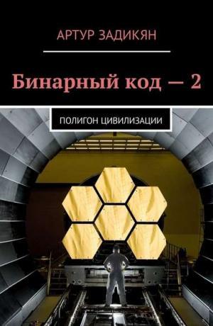 Бинарный код – 2. Полигон цивилизации