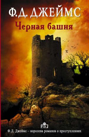 Адам Дэлглиш #5. Черная башня