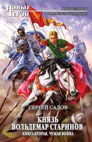 Князь Вольдемар Старинов #2. Чужая война