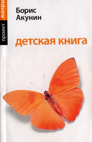 Детская книга #1