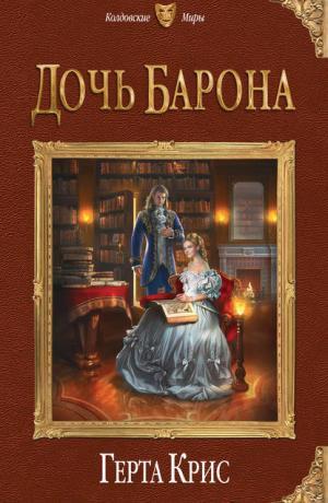 Дочь барона
