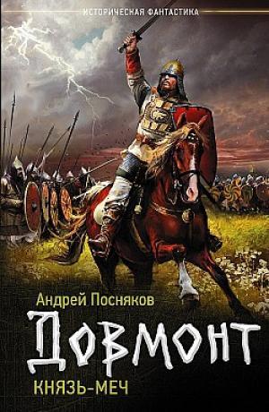 Довмонт #2. Князь-меч
