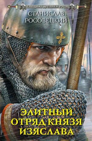 Хотен #2. Элитный отряд князя Изяслава