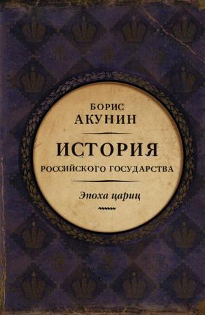 История Российского государства #6. Эпоха цариц