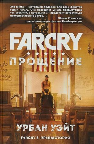 Музыкант #1. Far Cry. Прощение