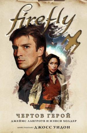 Firefly #1. Чертов герой