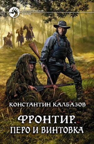 Фронтир #2. Перо и винтовка