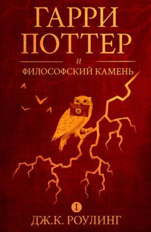 Гарри Поттер #1. Гарри Поттер и философский камень