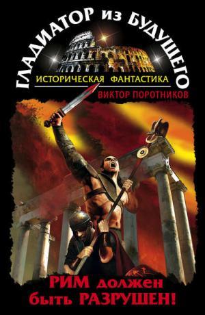 Гладиатор из будущего #2. Рим должен быть разрушен!