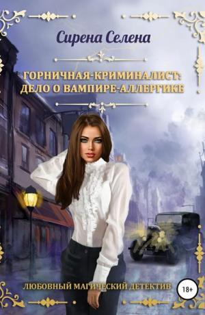 Горничная-криминалист: дело о вампире-аллергике