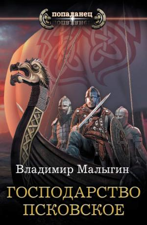 Другая Русь #2. Господарство Псковское