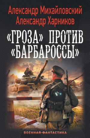 Корректоры истории #1. «Гроза» против «Барбароссы»