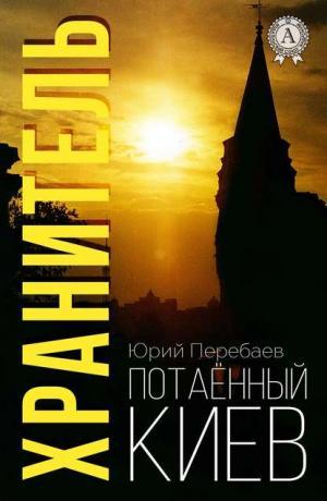 Потаенный Киев #1. Хранитель