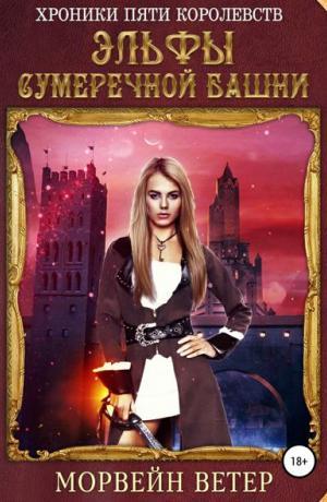 Хроники пяти королевств: Эльфы сумеречной башни