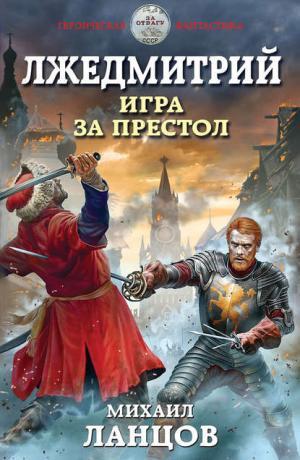 Лжедмитрий #1. Игра за престол