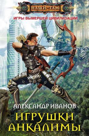 Игры вымершей цивилизации #1. Игрушки Анкалимы