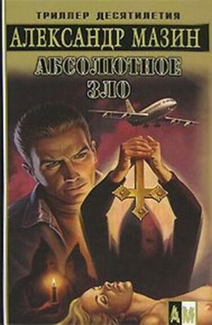 Инквизитор #4. Абсолютное зло