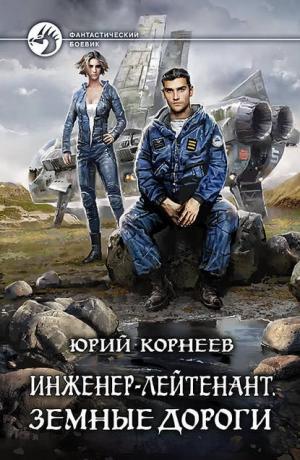 Инженер-лейтенант 3. Земные дороги