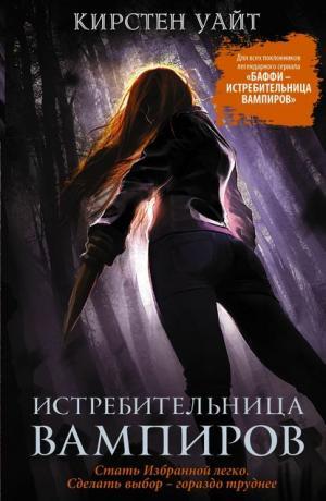 Истребительница вампиров #1