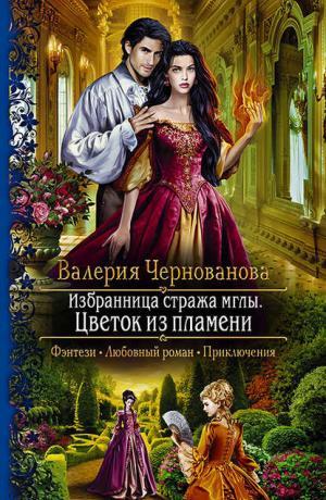 Избранница стража мглы #2. Цветок из пламени