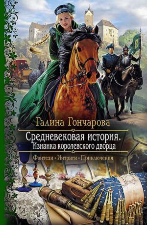 Средневековая история #4. Изнанка королевского дворца
