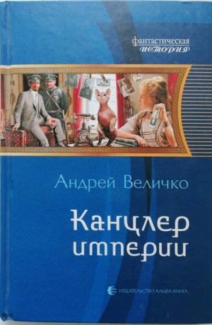 Кавказский принц #4. Канцлер империи