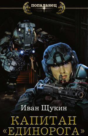 Капитан «Единорога»