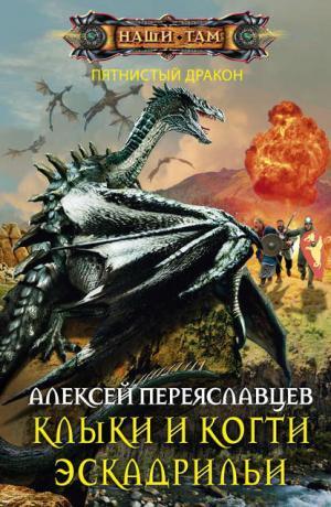 Пятнистый дракон #2. Клыки и когти эскадрильи