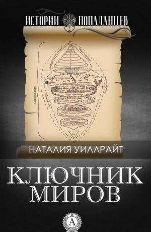 Истории попаданцев #1. Ключник миров