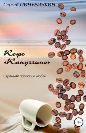 Кофе Капуччино. Странная повесть о любви