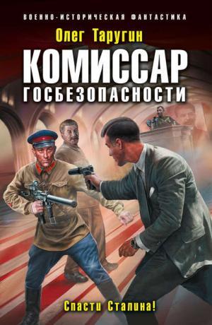 Комбат #5. Комиссар госбезопасности. Спасти Сталина!
